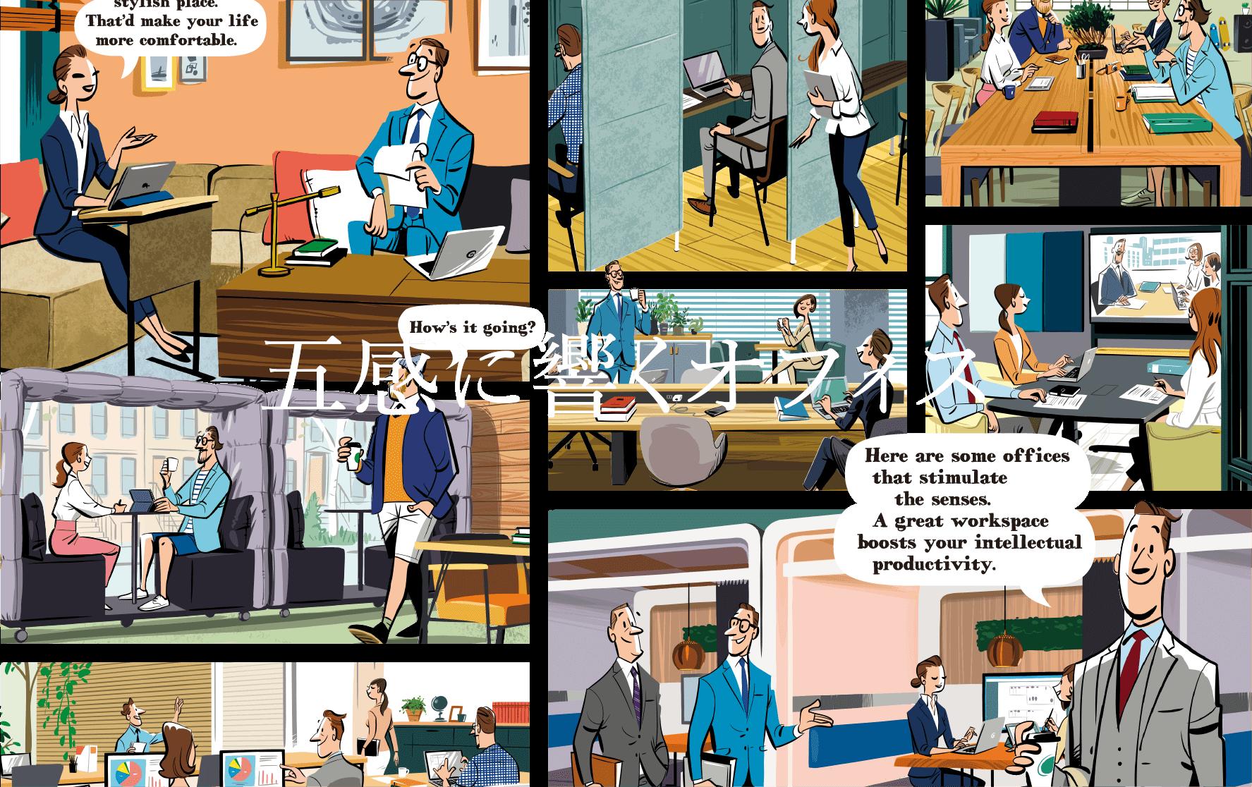 五感に響くオフィス